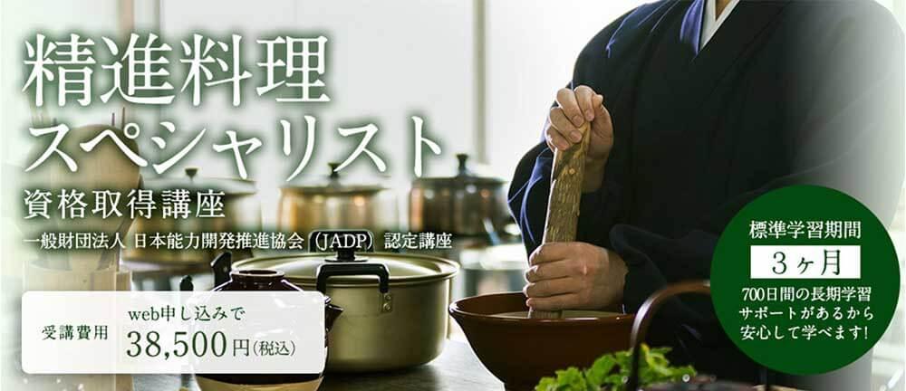 キャリカレの精進料理スペシャリスト資格取得講座