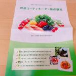 がくぶんの野菜コーディネーター資格講座の資料
