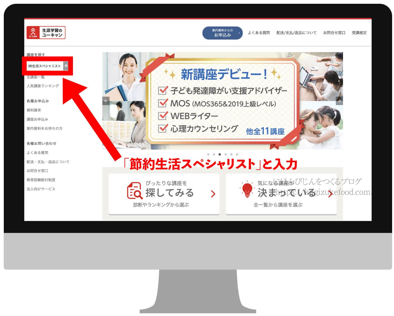 ユーキャンの節約生活スペシャリスト資格講座の受講申し込み画面