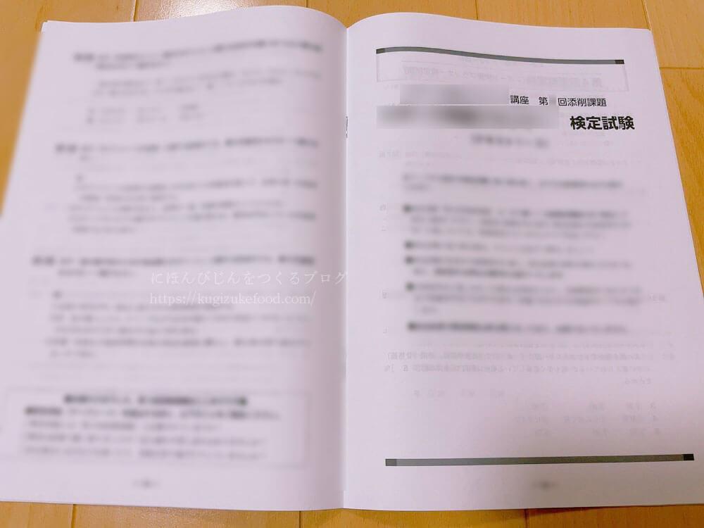 ユーキャンの資格講座の試験